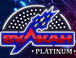 Вулкан Platinum